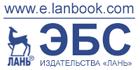 http://e.lanbook.com/