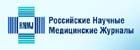 российские медицинские журналы