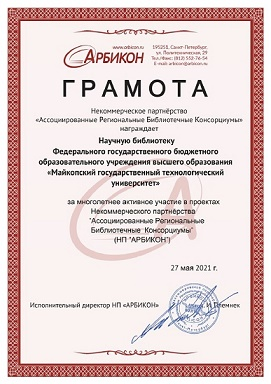 http://lib.mkgtu.ru/images/stories/obyavleniya/thanks_MGTU.jpg